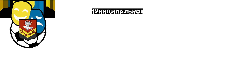 МБУ Янинский КСДЦ